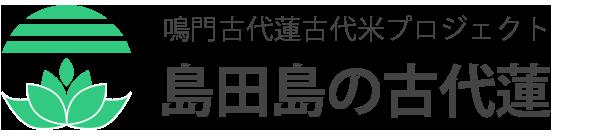 鳴門市島田島観光プロジェクト 島田島の古代蓮