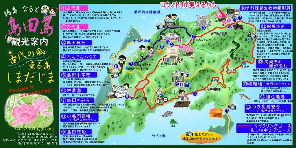 島田島観光マップ