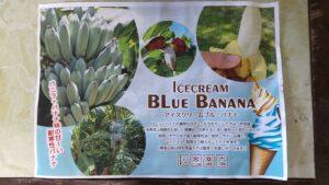 アイスクリームブルーバナナ