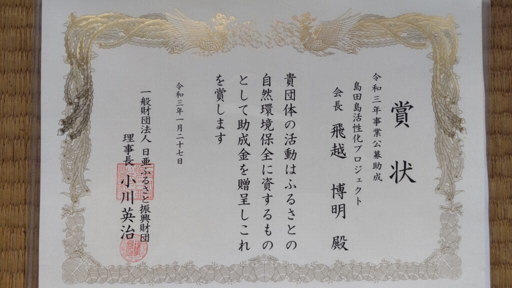日亜ふるさと振興財団賞状
